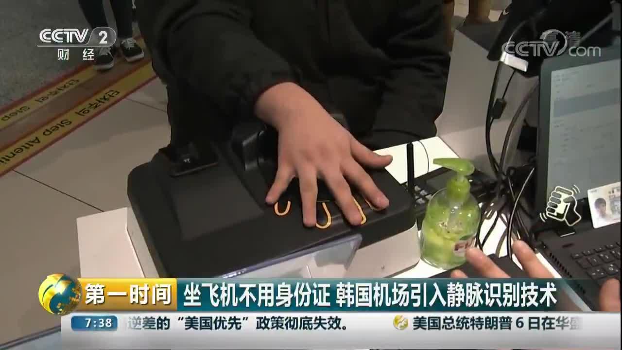 [视频]坐飞机不用身份证 韩国机场引入静脉识别技术