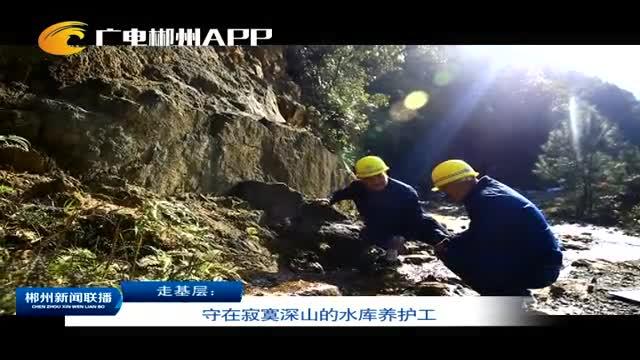 走基层:守在寂寞深山的水库养护工