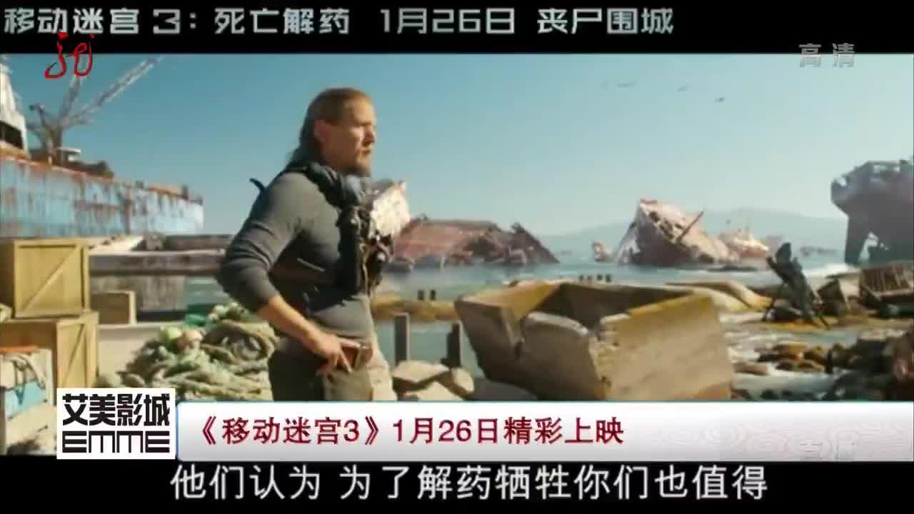 [视频]《移动迷宫3》1月26日精彩上映
