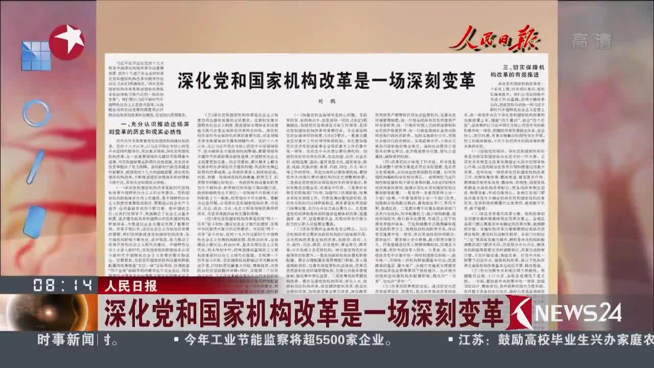 [视频]人民日报:深化党和国家机构改革是一场深刻变革
