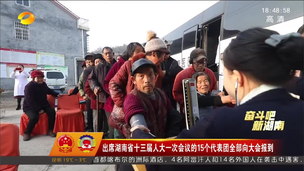 [奋斗吧 新湖南]出席湖南省十三届人大一次会议的15个代表团全部向大会报到