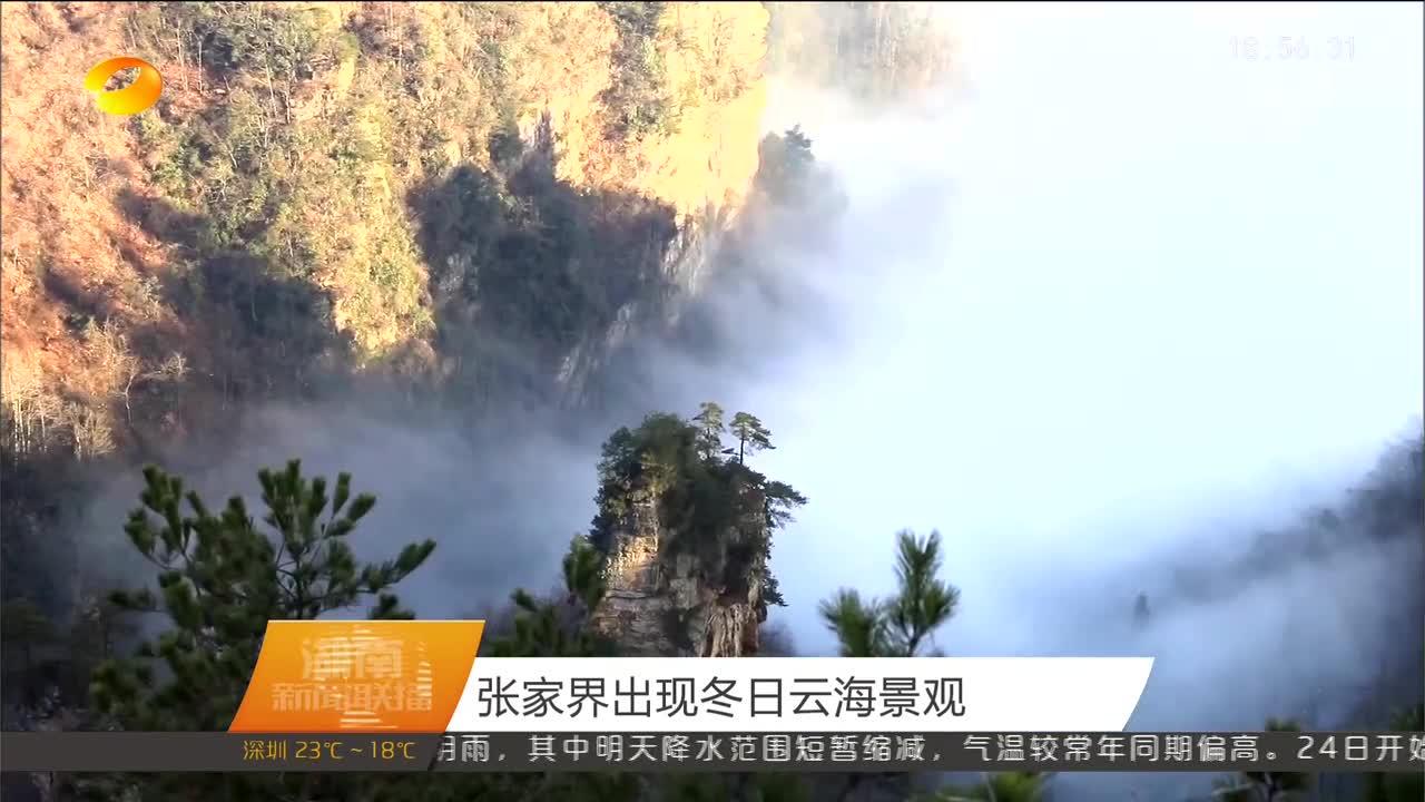 [奋斗吧 新湖南]张家界出现冬日云海景观