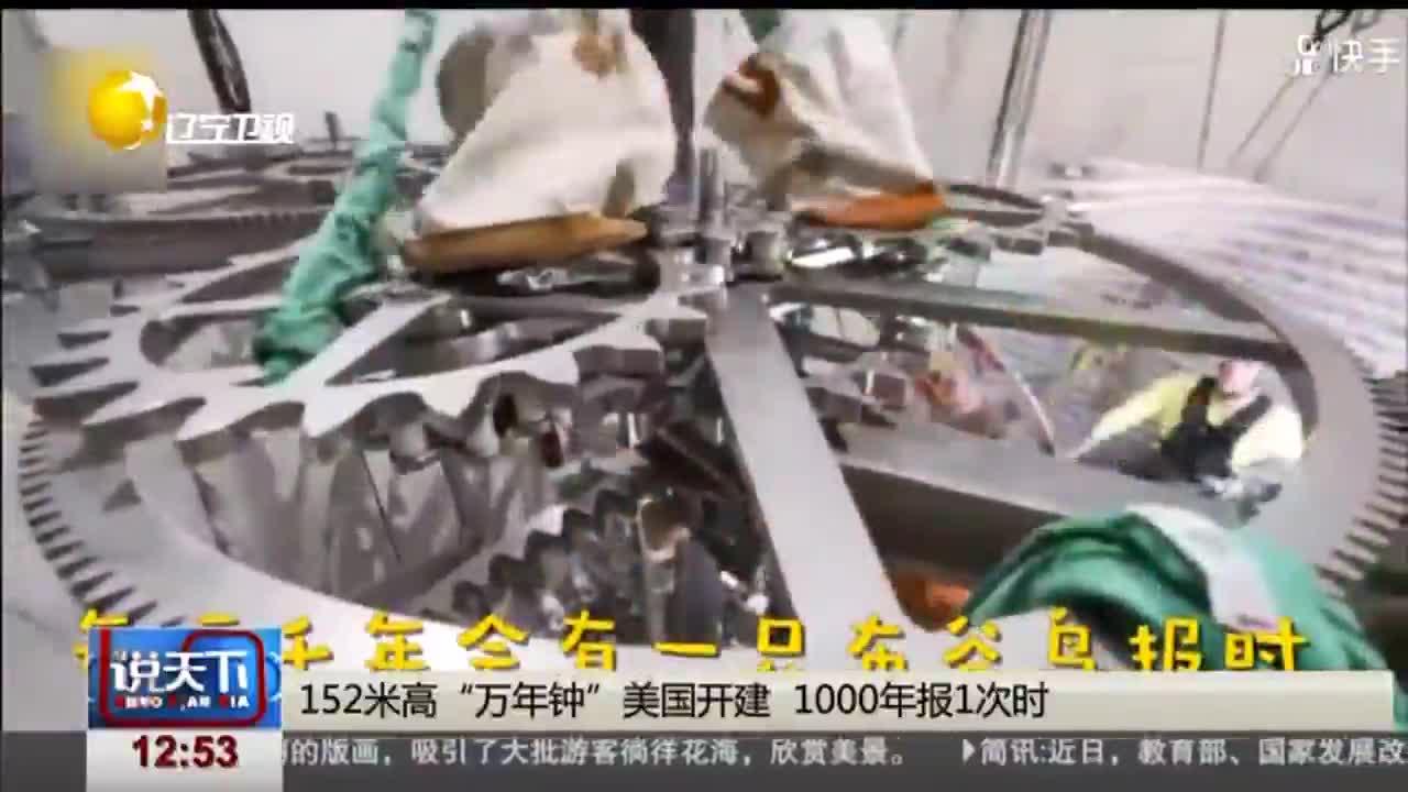 """[视频]152米高""""万年钟""""美国开建 1000年报1次时"""