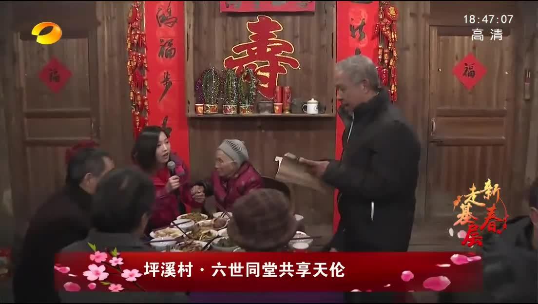 2018年02月15日湖南新闻联播