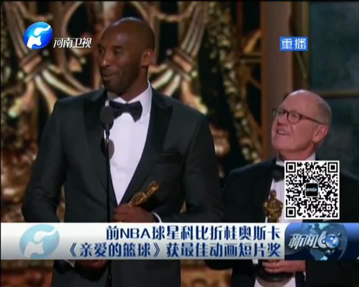 [视频]前NBA球星科比折桂奥斯卡 《亲爱的篮球》获最佳动画短片奖