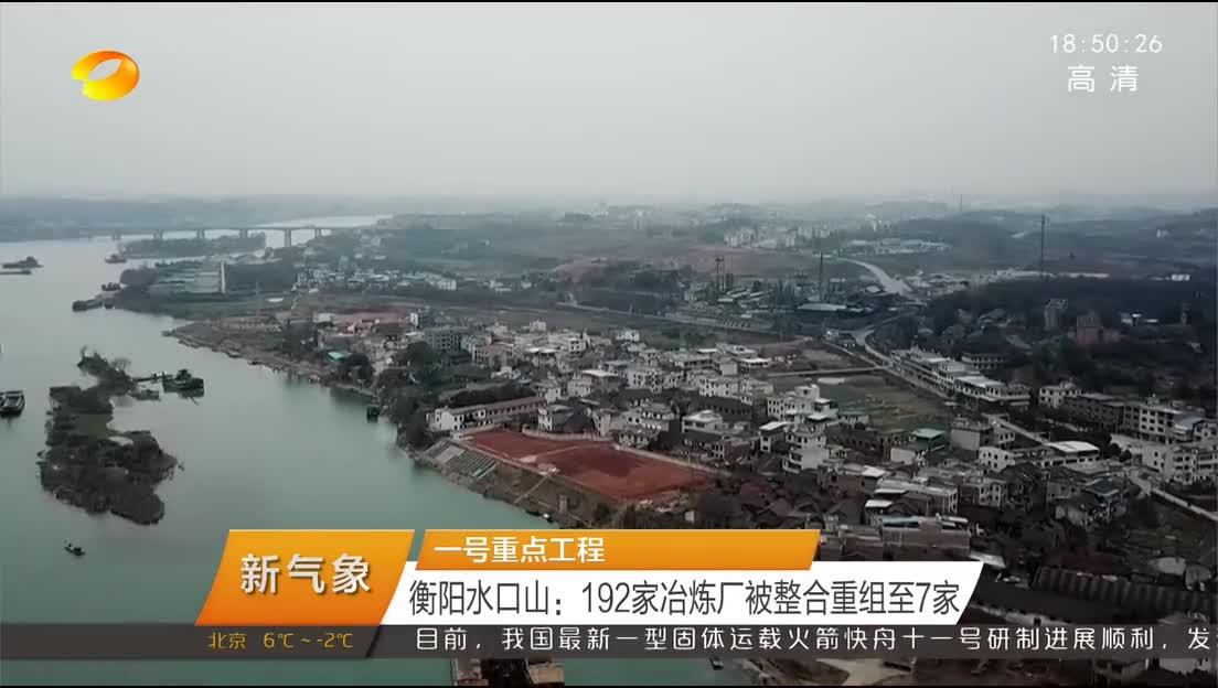 2018年03月06日湖南新闻联播