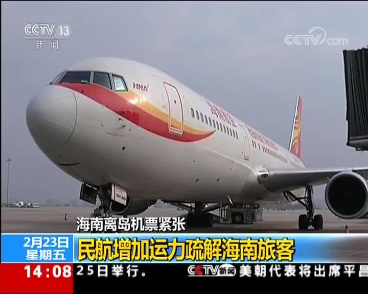 [视频]海南离岛机票紧张 民航增加运力疏解海南旅客