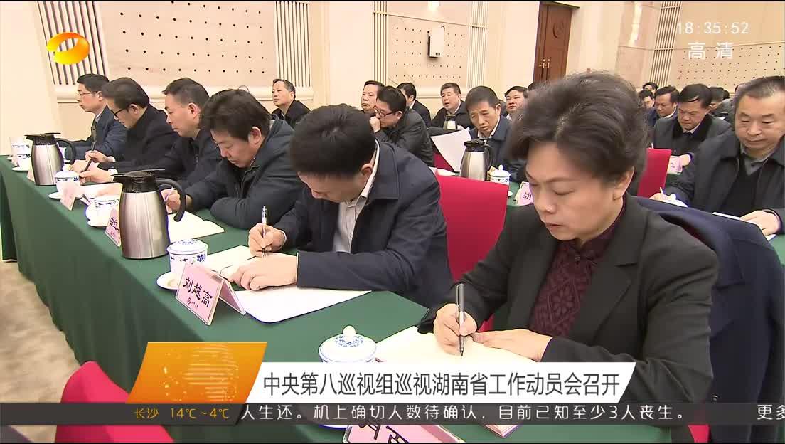 2018年02月24日湖南新闻联播
