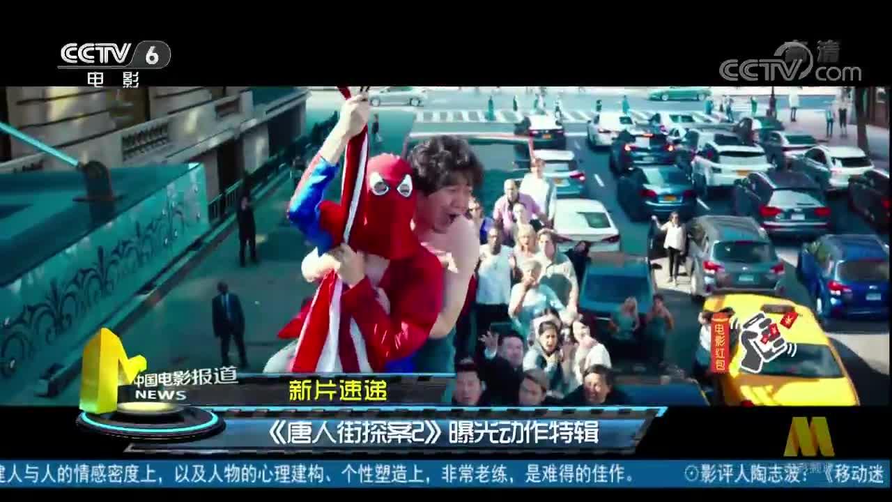 [视频]《唐人街探案2》曝光动作特辑