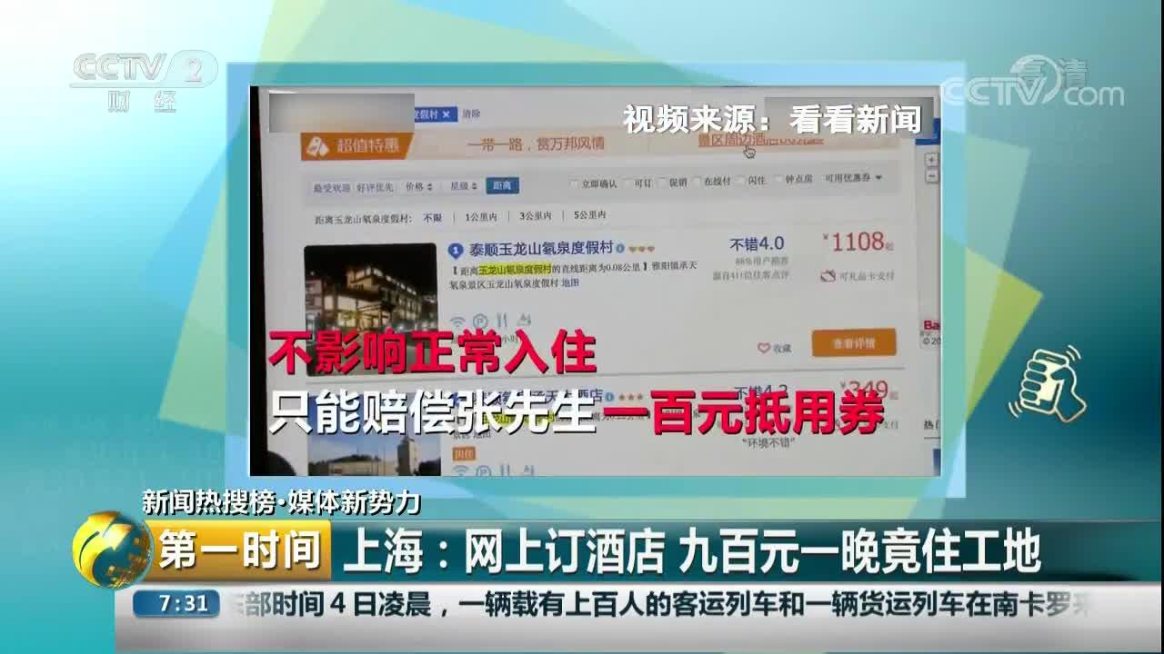 [视频]上海:网上订酒店 九百元一晚竟住工地