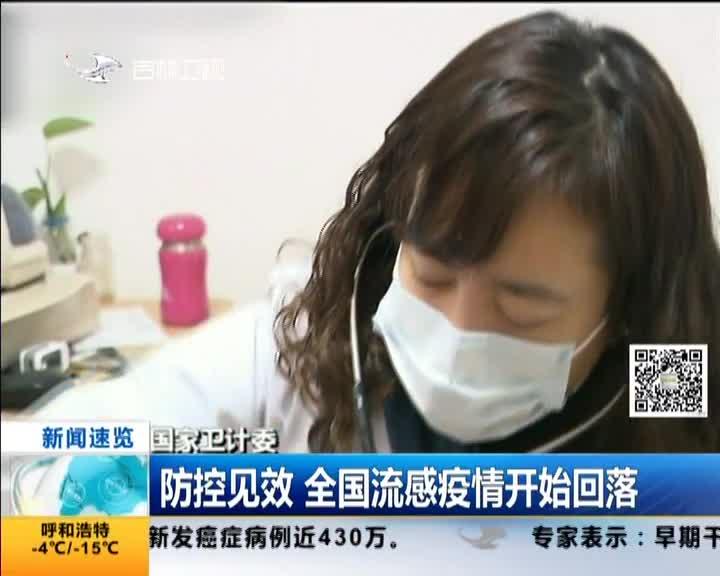 [视频]国家卫计委:防控见效 全国流感疫情开始回落
