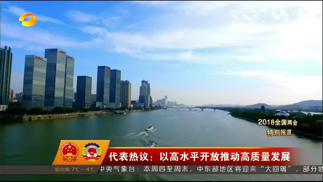 2018年03月20日湖南新闻联播