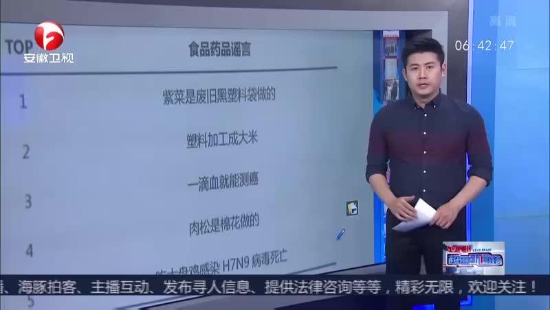 [视频]2017年食品药品辟谣榜单发布