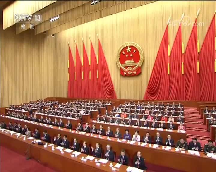 [视频]十三届全国人大一次会议在京闭幕 习近平发表重要讲话