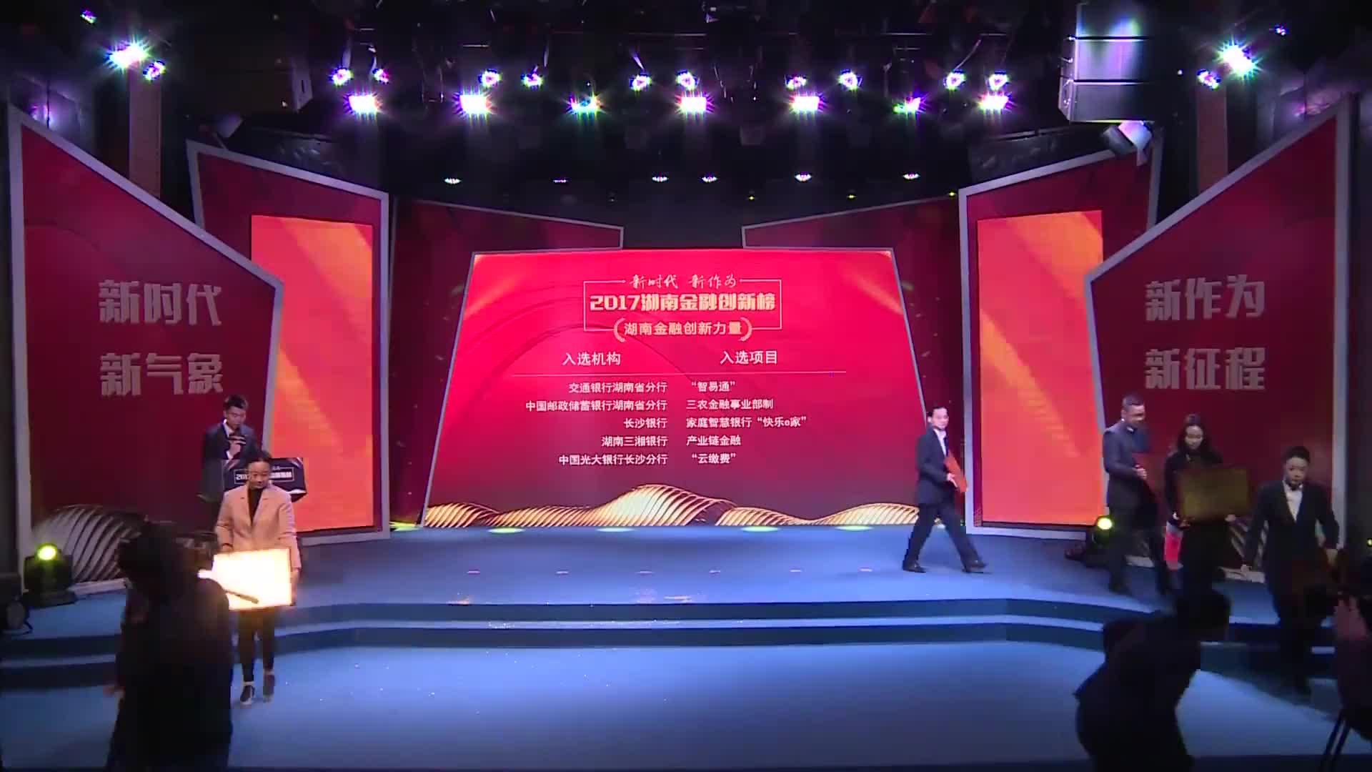 """【全程回放】""""2017湖南金融创新榜""""颁奖典礼"""