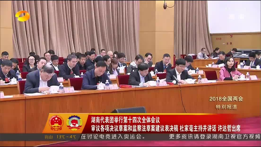 2018年03月19日湖南新闻联播