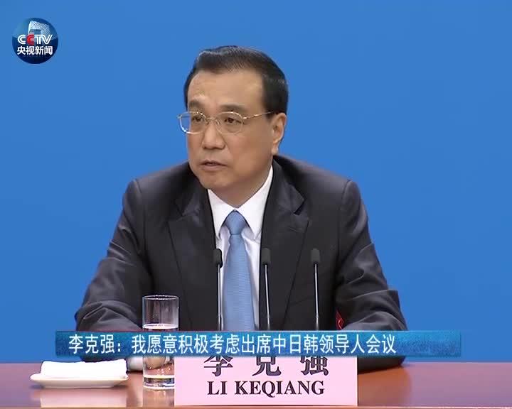 [视频]李克强:我愿意积极考虑出席中日韩领导人会议