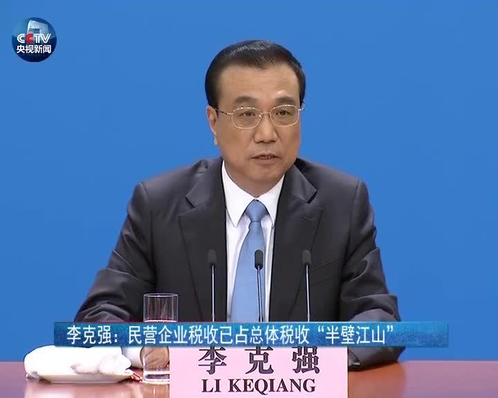 """[视频]李克强:民营企业税收已占总体税收""""半壁江山"""""""