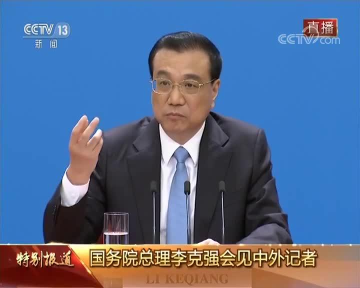 【全程回放】国务院总理李克强会见中外记者并回答提问