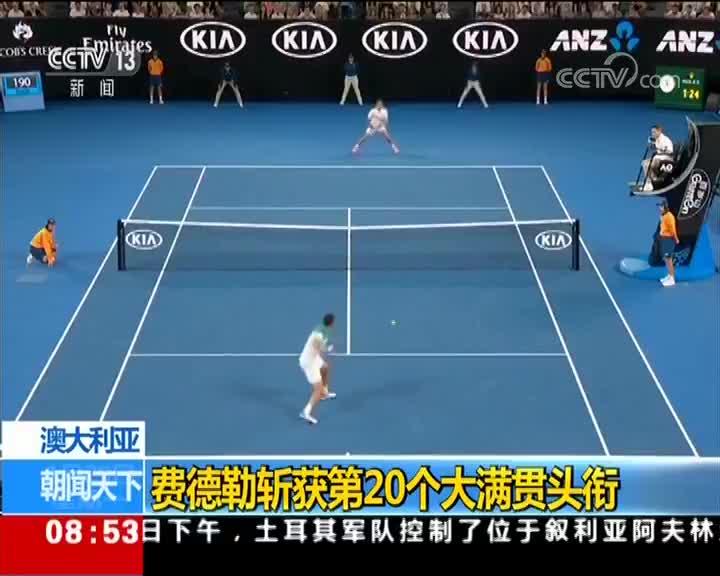 [视频]澳大利亚 费德勒斩获第20个大满贯头衔
