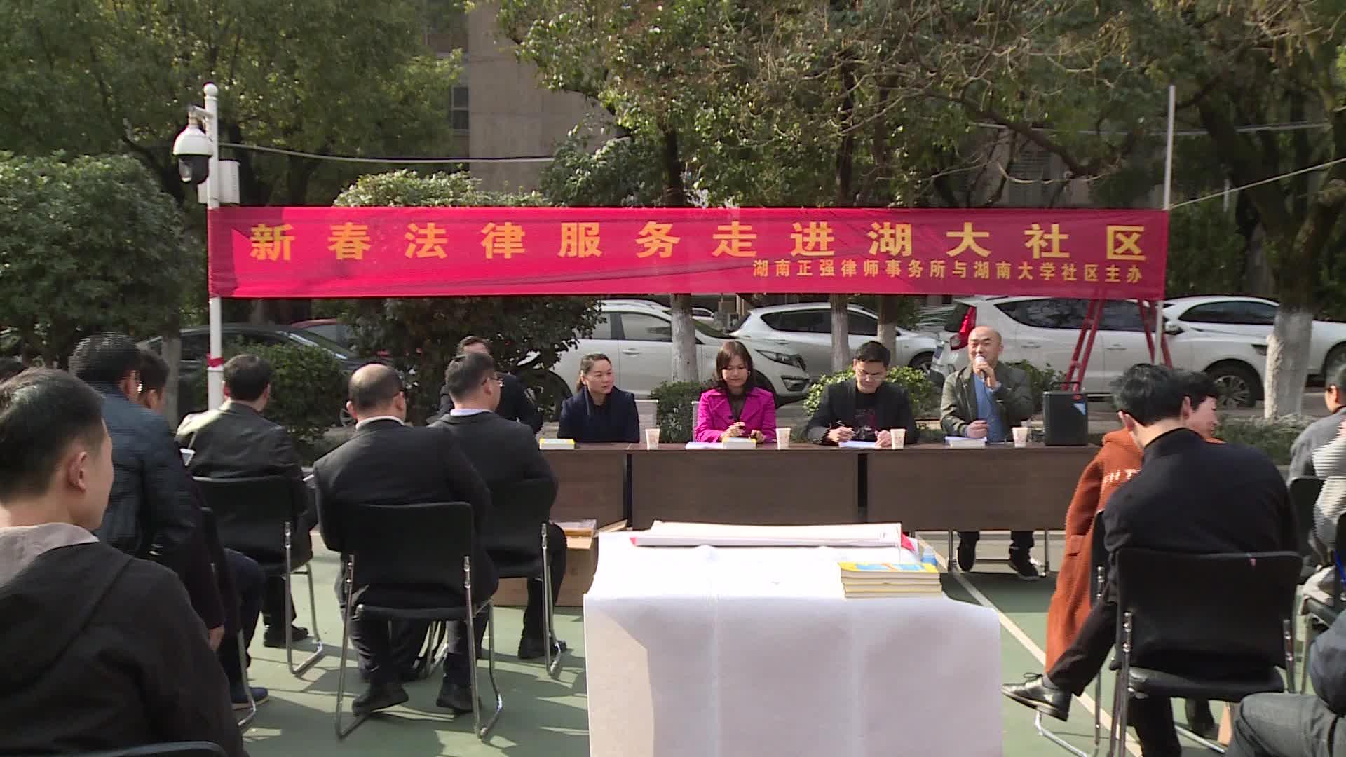 公益普法:新春法律服务走进湖大社区