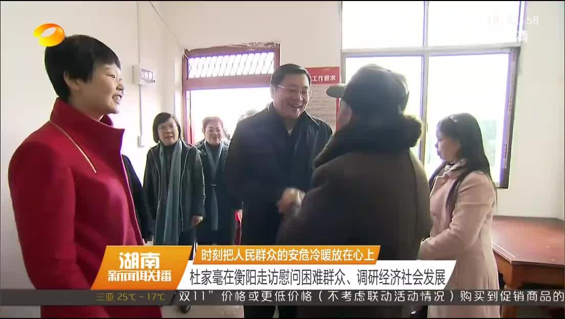 2018年02月07日湖南新闻联播
