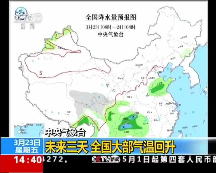 [视频]中央气象台:未来三天 全国大部气温回升