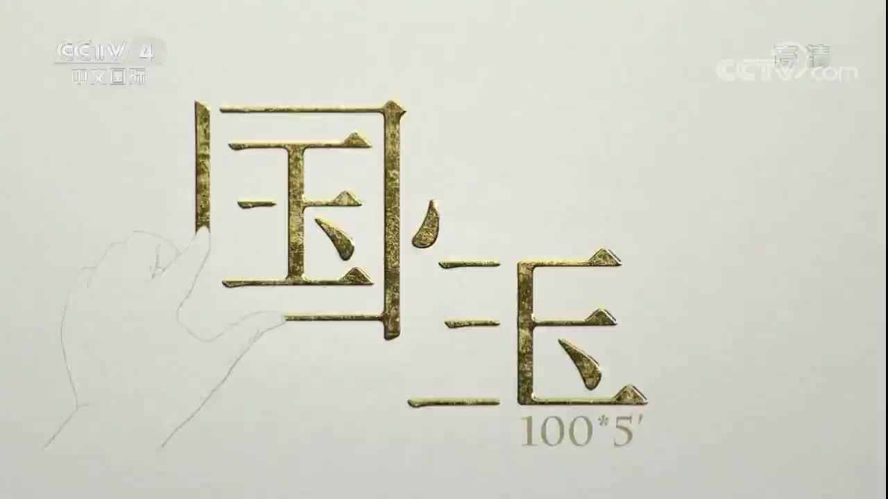 [视频]《如果国宝会说话》 良渚玉琮王:神之徽章