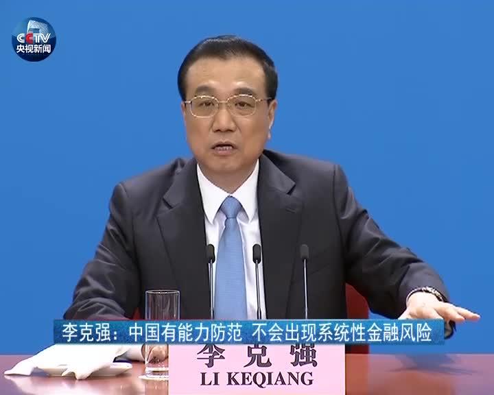 [视频]李克强:中国有能力防范 不会出现系统性金融风险