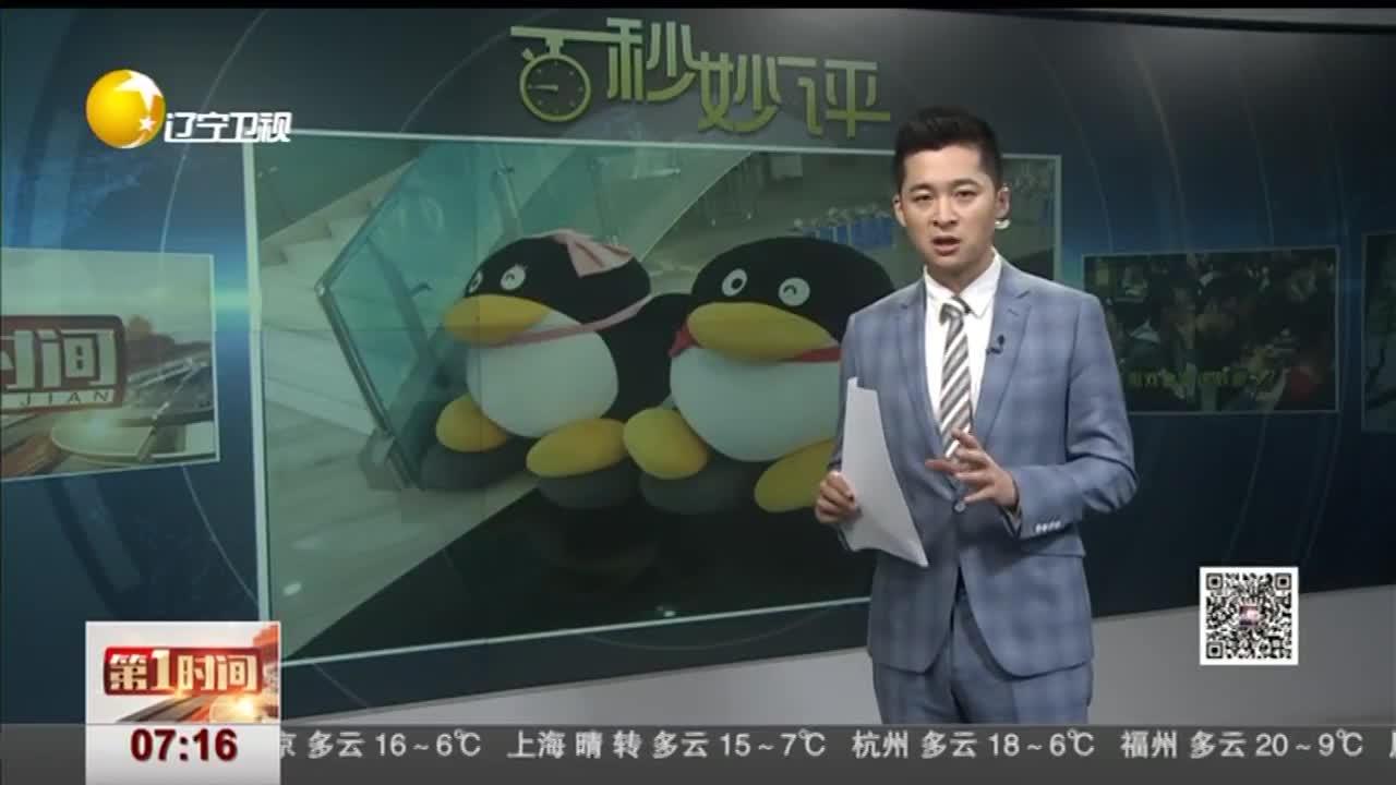 [视频]QQ可以销号了 忽然想念很久没闪动的小企鹅