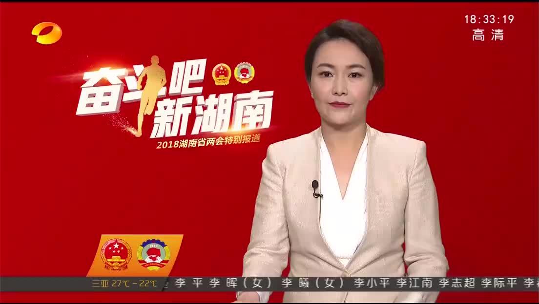 湖南省第十三届人民代表大会第一次会议主席团和秘书长名单