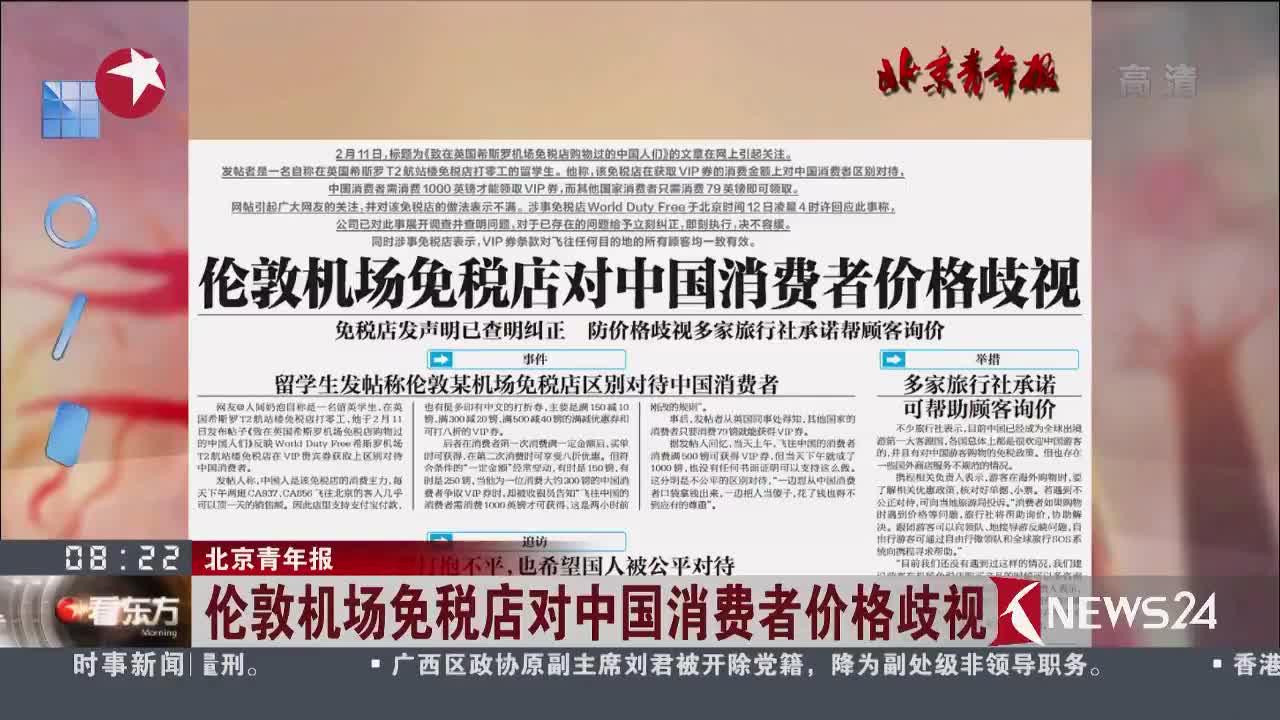 [视频]北京青年报 伦敦机场免税店对中国消费者价格歧视