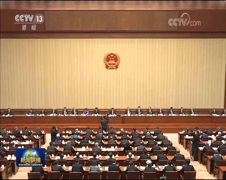 [视频]十三届全国人大常委会第一次会议在京举行 栗战书主持并讲话