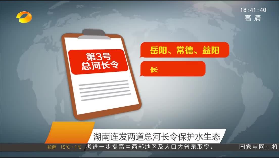 2018年03月21日湖南新闻联播
