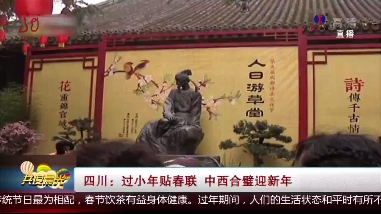 [视频]四川:过小年贴春联 中西合璧迎新年