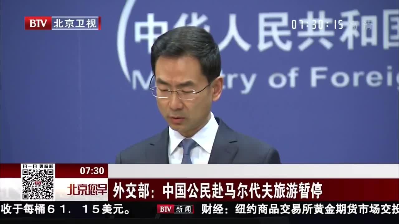 [视频]外交部:中国公民赴马尔代夫旅游暂停