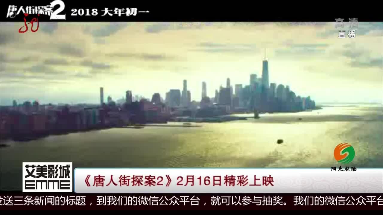 [视频]《唐人街探案2》2月16日精彩上映