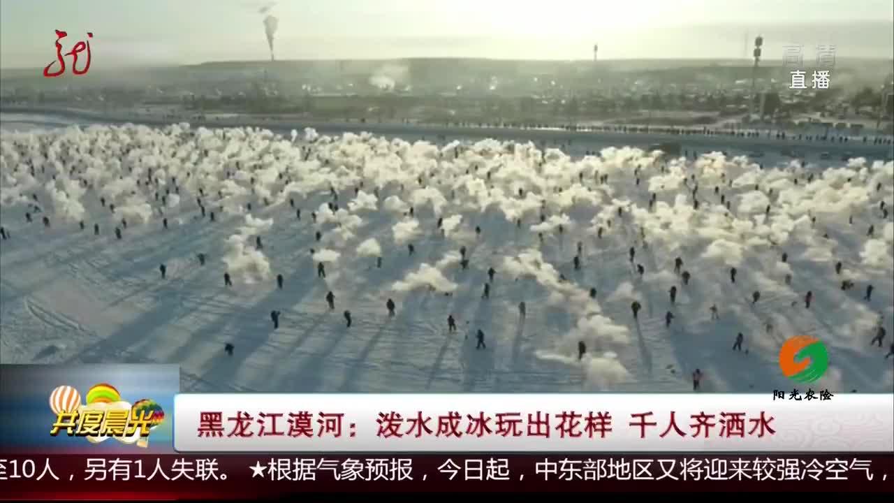 [视频]黑龙江漠河:泼水成冰玩出花样 千人齐洒水