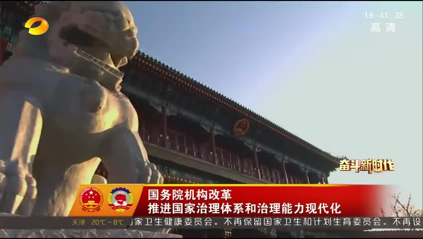 2018年03月13日湖南新闻联播