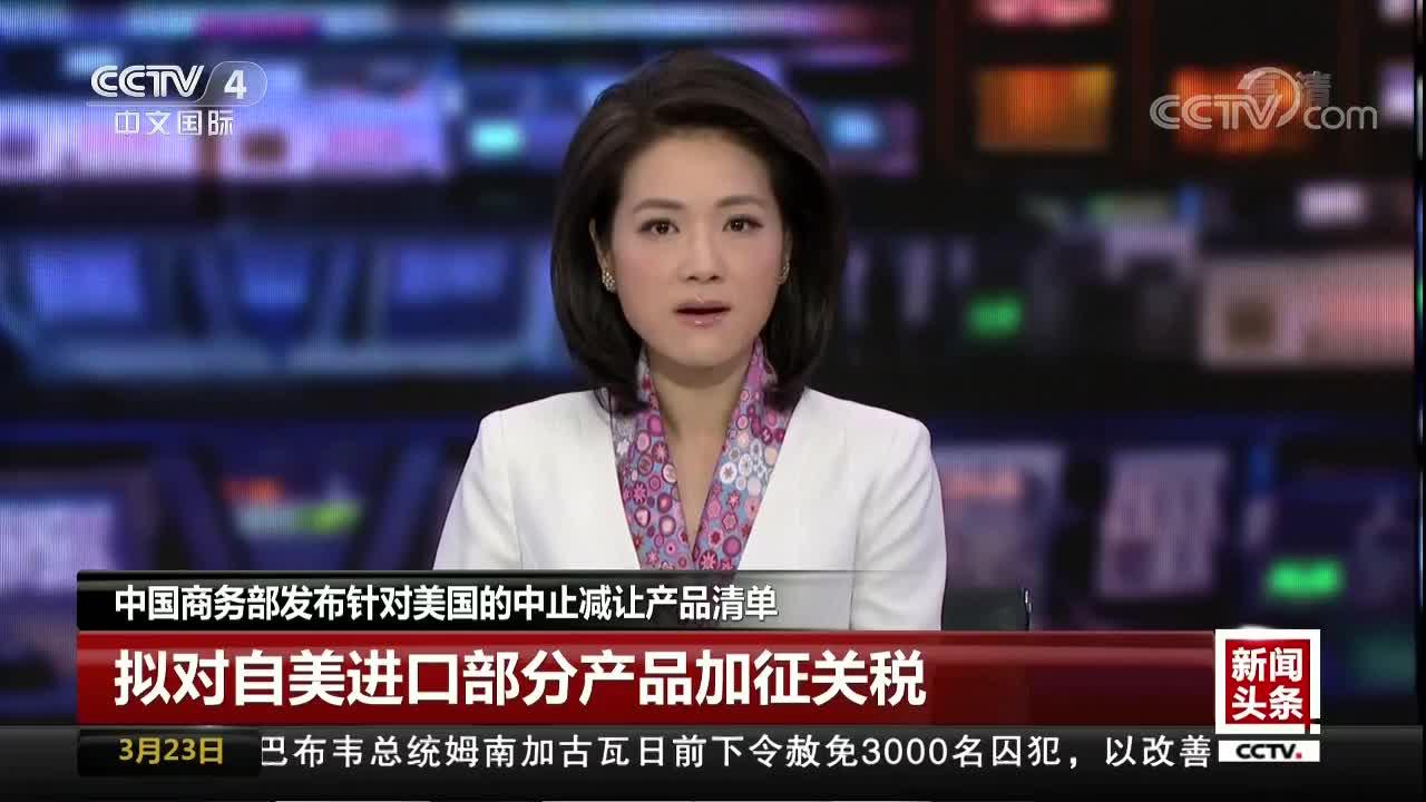 [视频]中国商务部发布针对美国的中止减让产品清单