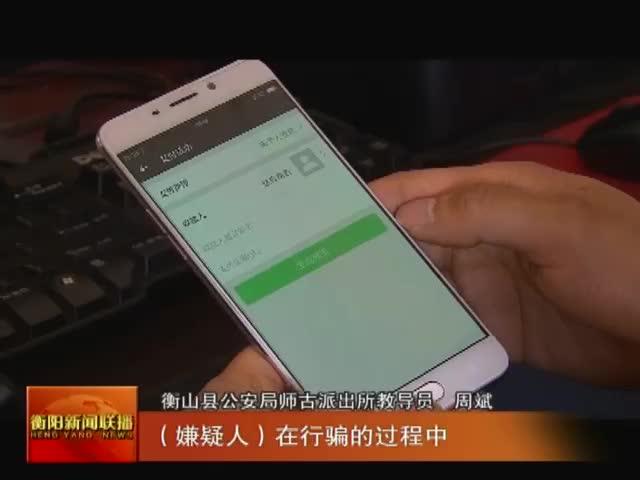 衡山:伪造手机支付界面诈骗 三男子流窜诈骗被刑拘