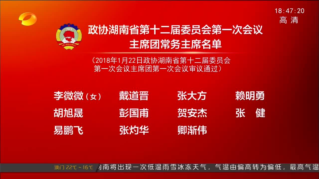 [奋斗吧 新湖南]政协湖南省第十二届委员会第一次会议主席团常务主席名单