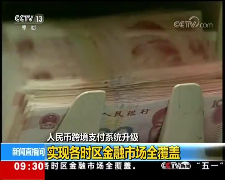 [视频]人民币跨境支付系统升级 实现各时区金融市场全覆盖