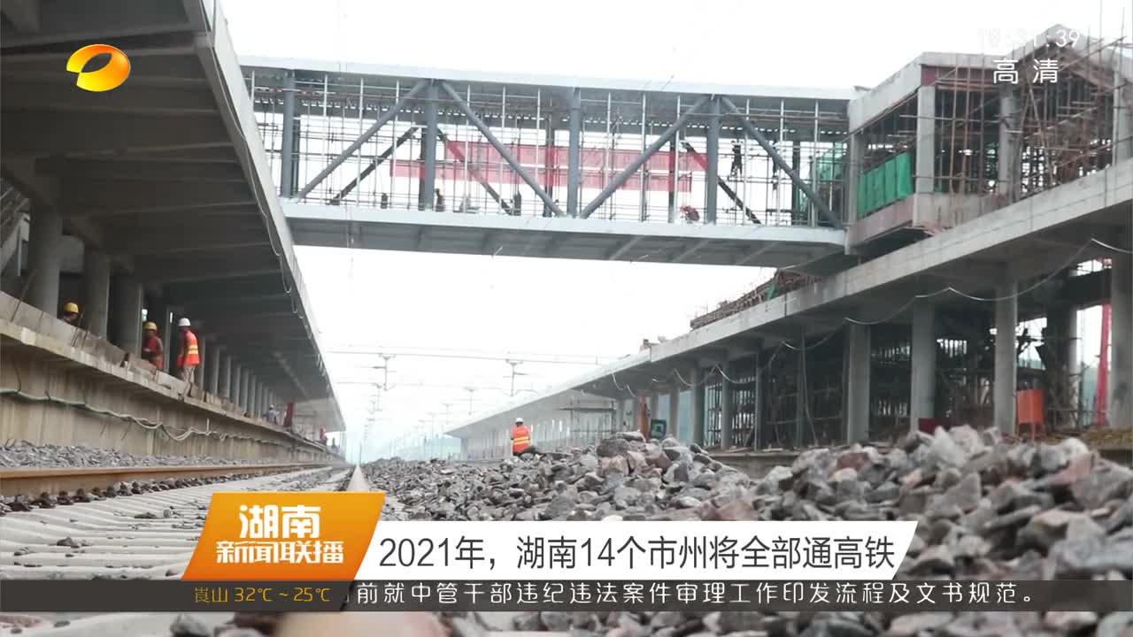 2021年,湖南14个市州将全部通高铁