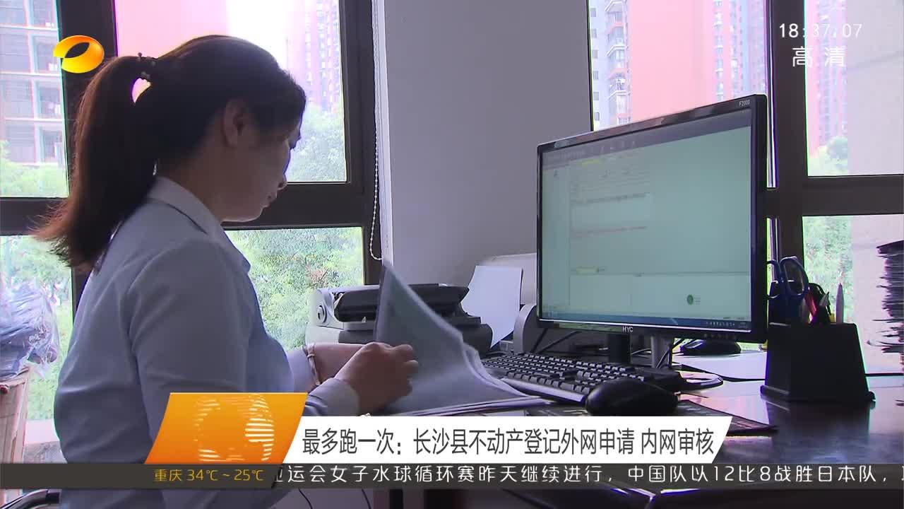 最多跑一次:长沙县不动产登记外网申请 内网审核