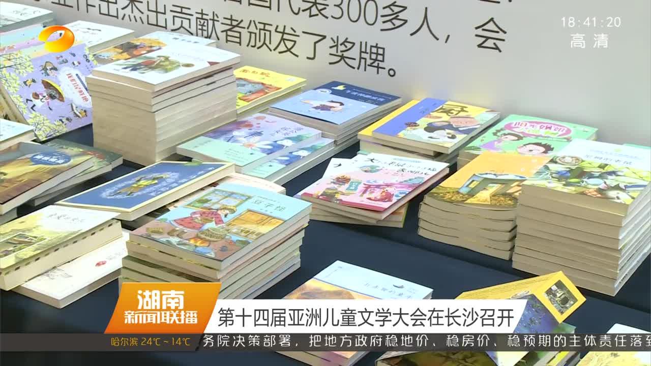 第十四届亚洲儿童文学大会在长沙召开