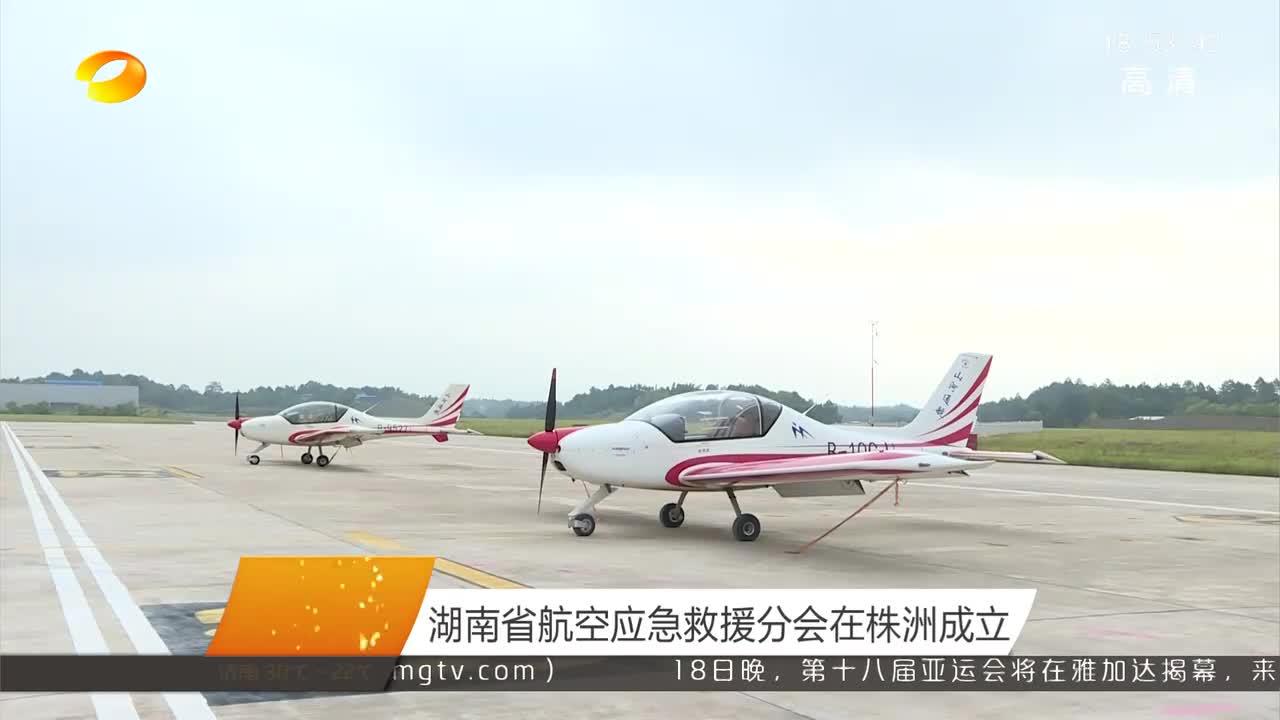 湖南省航空应急救援分会在株洲成立