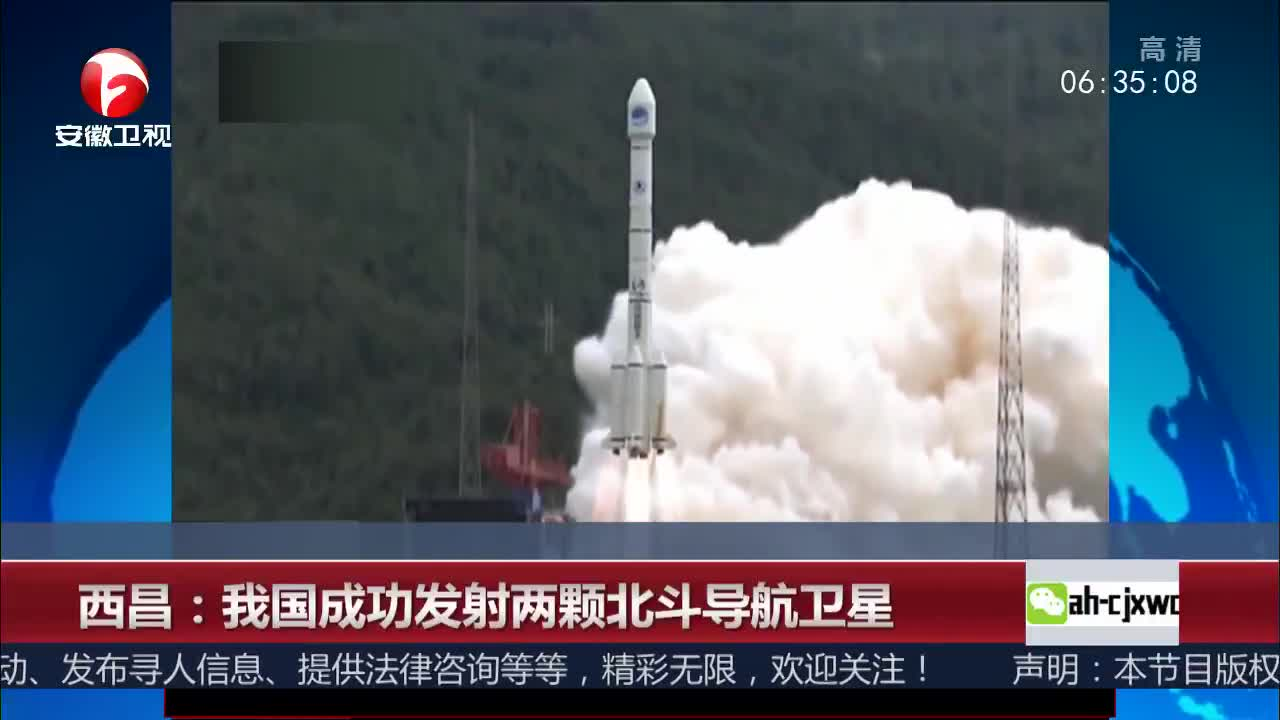 [视频]西昌:我国成功发射两颗北斗导航卫星