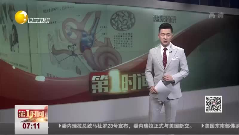 [视频]坐飞机出行 如何防耳痛和中耳炎
