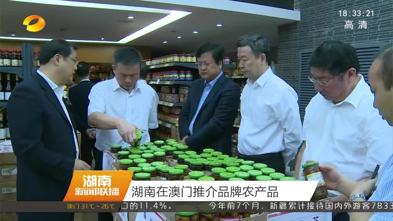 湖南在澳门推介品牌农产品
